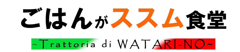 御飯がススム食堂〜Trattoria di WATARINO〜
